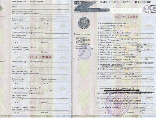 Как поставить авто на учет в беларуси
